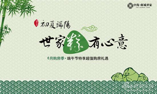 中海雍城世家端午节特惠活动 初夏端阳世家粽想对你更